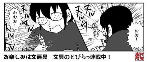 文とび宣伝02_01.jpg