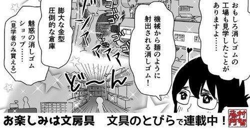 文とび宣伝04_01.jpg