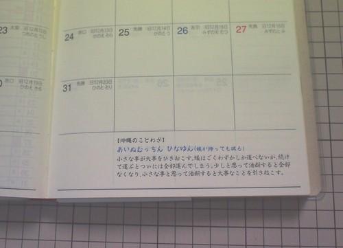 PC059343.JPG
