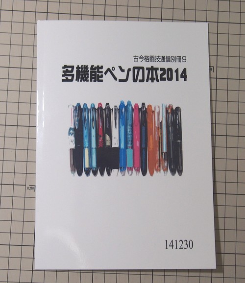 book201412_2.JPG