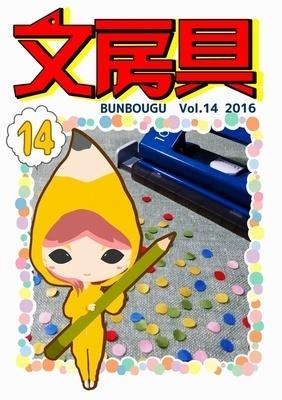 bunbougu14_01.JPG