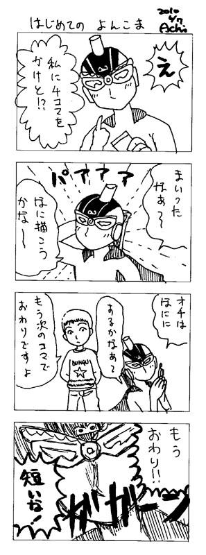 文具仮面四コマ