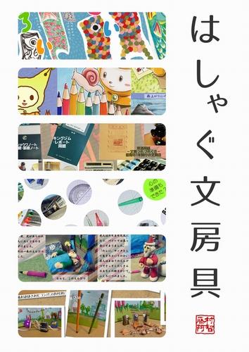 hyoshi_web.jpg