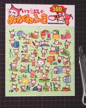itsumo_megane02.jpg