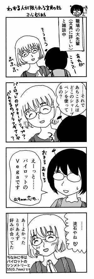 m_achiko41.jpg