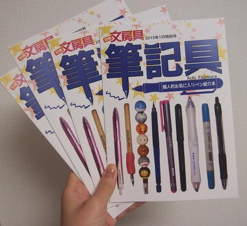 pen_hyoshi_web.jpg