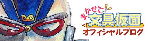 まかせて!文具仮面 : 文具漫画と文房具ブログ